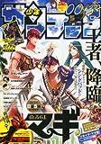 週刊少年サンデーS(スーパー)2013年5/1号