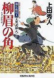 柳眉の角: 御広敷用人 大奥記録(八) (光文社時代小説文庫)