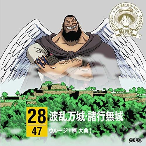 ワンピース ニッポン縦断! 47クルーズCD at 兵庫(仮) (デジタルミュージックキャンペーン対象商品: 200円クーポン)