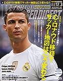 ワールドサッカーダイジェスト 2015年 12/3 号 [雑誌]
