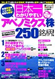 日本一わかりやすいアベノミクス株250銘柄! (NIKKO MOOK 別冊ネットマネー)