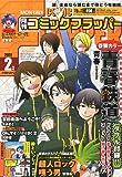 COMIC FLAPPER (コミックフラッパー) 2011年 02月号 [雑誌]