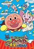 それいけ!  アンパンマン とばせ!  希望のハンカチ DVD-BOX(本編2枚組)