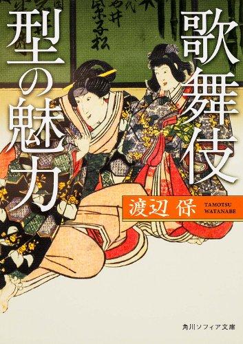 歌舞伎 型の魅力 (角川ソフィア文庫)