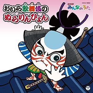 NHKみんなのうた「おいら歌舞伎のぬらりんひょん」