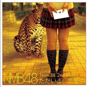 Nmb48 - Nmb48 - Team B2 2Nd Stage Tadaima Renai Chuu [Japan CD] YRCS