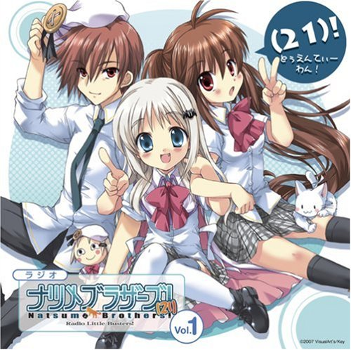 ラジオ リトルバスターズ!ナツメブラザーズ!(21) vol.1
