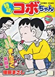 特盛!コボちゃん 9 (まんがタイムマイパルコミックス)
