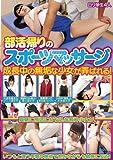 部活帰りのスポーツマッサージ [DVD]