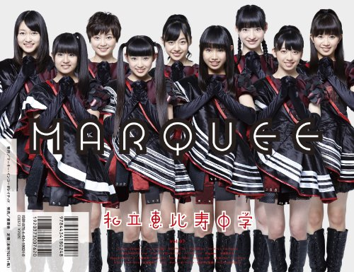 MARQUEE Vol.97  マーキー97号