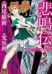 悲鳴伝(2) (ヤングマガジンコミックス)