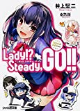 Lady!? Steady,GO!! Special Edition / 井上 堅二 のシリーズ情報を見る