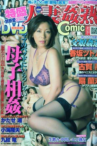 [メディアックス] 特盛DVD人妻姦熟コミック