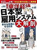 週刊東洋経済 2015年5/30号 [雑誌]