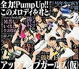 アップアップガールズ(仮)「全力!Pump UP!!」