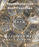 Magy (Russian Edition)