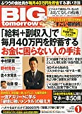 BIG tomorrow (ビッグ・トゥモロウ) 2014年 01月号 [雑誌]