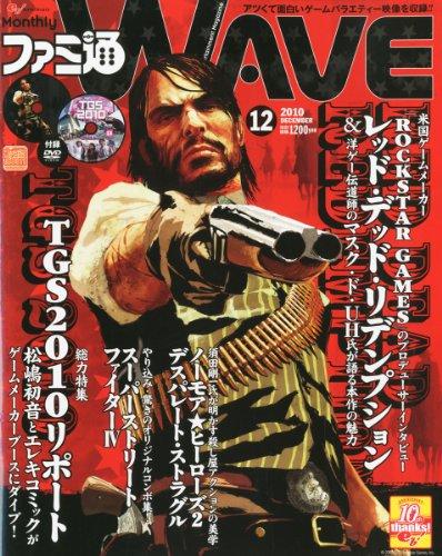 ファミ通 Wave (ウェイブ) 2010年 12月号 [雑誌]