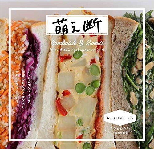 萌え断:いつものサンドイッチ、話題のわんぱくサンドとかわいいスイーツたち