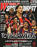 WORLD SOCCER DIGEST (ワールドサッカーダイジェスト) 2010年 11/18号 [雑誌]