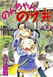 のんちゃんのり弁(3)