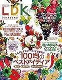 LDK (エル・ディー・ケー) 2015年 11月号 [雑誌]