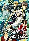 幕末銀士伝 4 (銀魂アンソロジー)