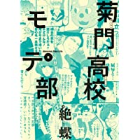 菊門高校モテ部 2 (マッグガーデンコミックス EDENシリーズ)