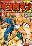 キン肉マン2世 究極の超人タッグ編 19巻 9/18発売