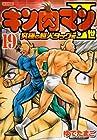 キン肉マン2世 究極の超人タッグ編 第19巻