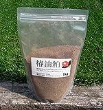 椿油粕(顆粒) 1kg