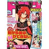 DRAGON MAGAZINE (ドラゴンマガジン) 2012年 09月号 [雑誌]