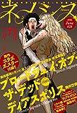 ネメシス #28 [2016年6月9日発売] [雑誌]