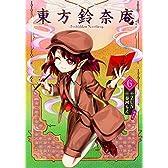 東方鈴奈庵 ~ Forbidden Scrollery.(6) 特装版 (角川コミックス)