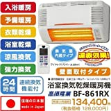 高須産業(TSK) 浴室換気乾燥暖房機(壁面タイプ・換気扇内蔵タイプ) BF-861RX