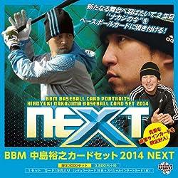 BBM 2014 中島裕之 ベースボールカードセット BOX