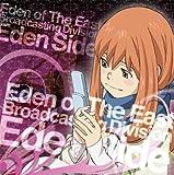 TVアニメ「東のエデン」DJCD「東のエデン 放送部」EDEN SIDE