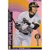 【プロ野球オーナーズリーグ】鳥谷敬 阪神タイガース スーパースター 《2010 OWNERS DRAFT 03》ol03-046
