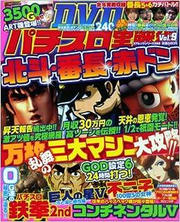 Vol.9 Hokuto Van town, capture large red Don Pachi combat art DVD