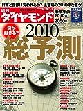 週刊 ダイヤモンド 2010年 1/2号 [雑誌]