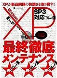 SP3対応XP最終徹底メンテナンス—XPが速く・軽くなるツールが満載! (INFOREST MOOK PC・GIGA特別集中講座 257)