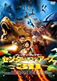 センター・オブ・ジ・アース 3Dプレミアム・エディション (初回限定生産) [DVD]