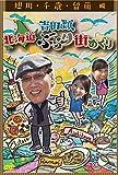 吉田類 北海道ぶらり街めぐり 旭川/千歳/留萌 編 [DVD]