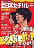がんばれ!全日本女子バレーMagazine Vol.11 (ブルーガイド・グラフィック)