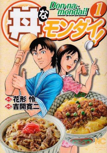 丼なモンダイ! 1巻 (ニチブンコミックス)