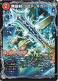 デュエルマスターズ DMX22-b-084a 《無敵剣 プロト・ギガハート/最強龍 オウギンガ・ゼロ》