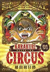 からくりサーカス 1 (少年サンデーコミックス〔スペシャル〕)