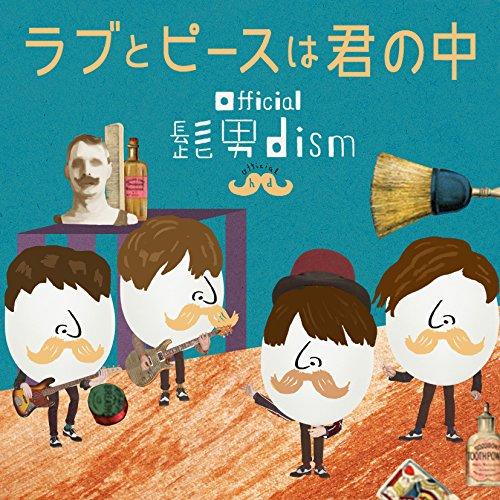 ラブとピースは君の中 - Official髭男dism