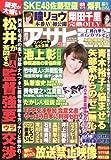 アサヒ芸能 2013年05月16日号 [雑誌][2013.5.7]