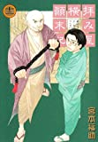 拝み屋横丁顛末記 12 (IDコミックス ZERO-SUMコミックス)